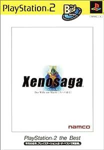 ゼノサーガ エピソードI 力への意志 PlayStation 2 the Best