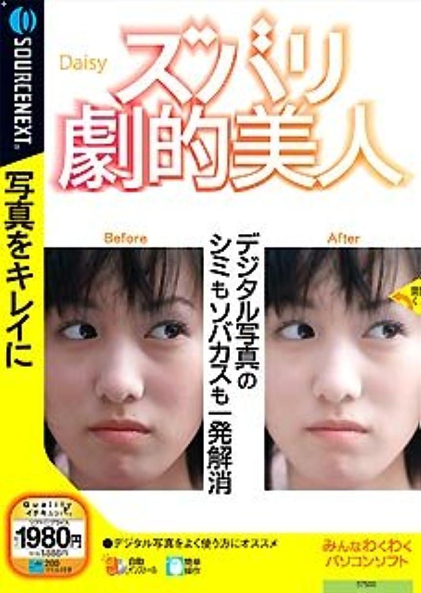 ワイヤーせせらぎ浮浪者ズバリ劇的美人 (説明扉付きスリムパッケージ版)