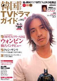 韓国&アジアTVドラマガイド (Vol.002) (双葉社スーパームック)