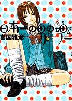 日本一の男の魂 17 (ヤングサンデーコミックス)の詳細を見る