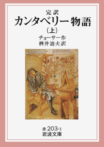 完訳 カンタベリー物語〈上〉 (岩波文庫)の詳細を見る