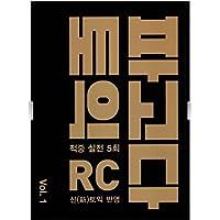 パゴダTOEICのヒット本番RC vol.1 新形式問題対応