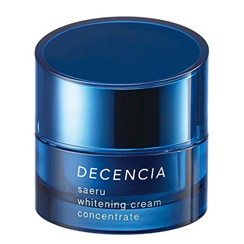 つぶやき申し立て性格DECENCIA(ディセンシア) サエル ホワイトニング クリーム コンセントレート 本体 30g