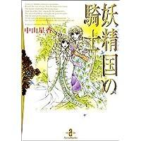 妖精国(アルフヘイム)の騎士 (25) (秋田文庫)