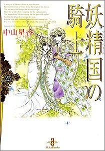 妖精国(アルフヘイム)の騎士 (25) (秋田文庫)の詳細を見る