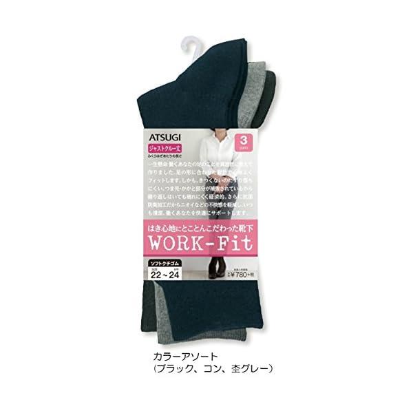 (アツギ)ATSUGI レディース靴下 WOR...の紹介画像2