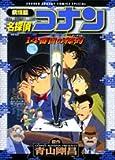劇場版 名探偵コナン 14番目の標的 (少年サンデーコミックススペシャル)