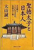 聖徳太子と日本人 —天皇制とともに生まれた<聖徳太子>像 (角川文庫ソフィア)