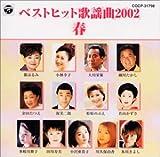 ベストヒット歌謡曲2002春