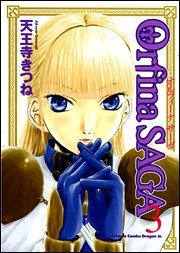 オルフィーナSAGA (3) (カドカワコミックスドラゴンJr)の詳細を見る