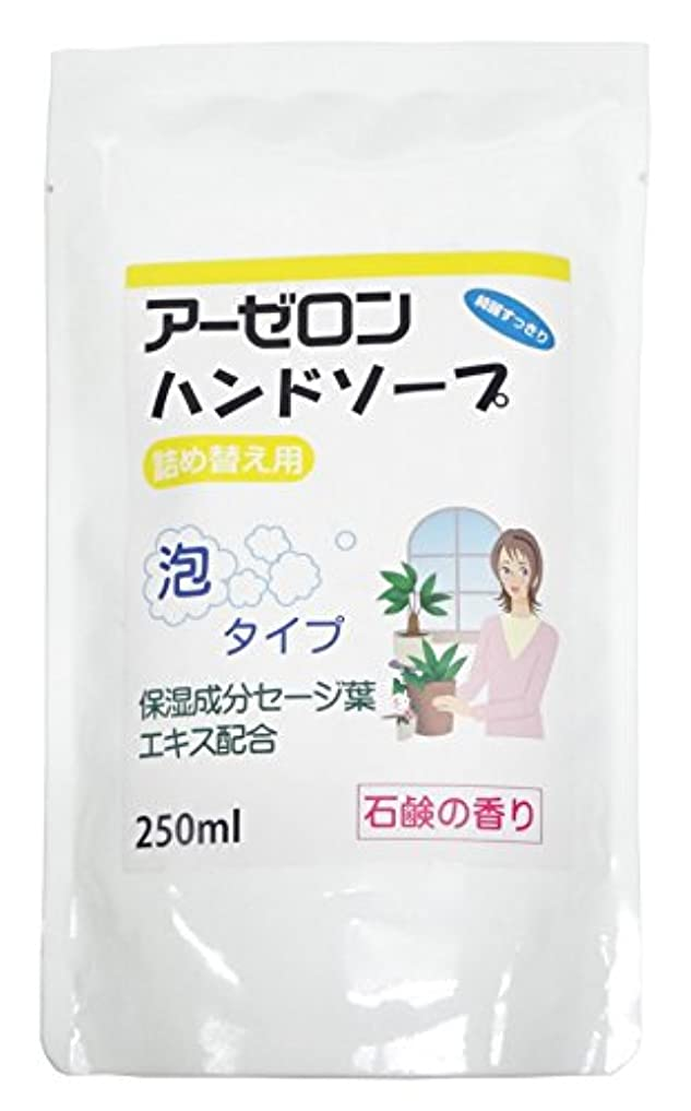 バング武器突然アーゼロンハンドソープ 石鹸の香り(詰め替え用) 250ml