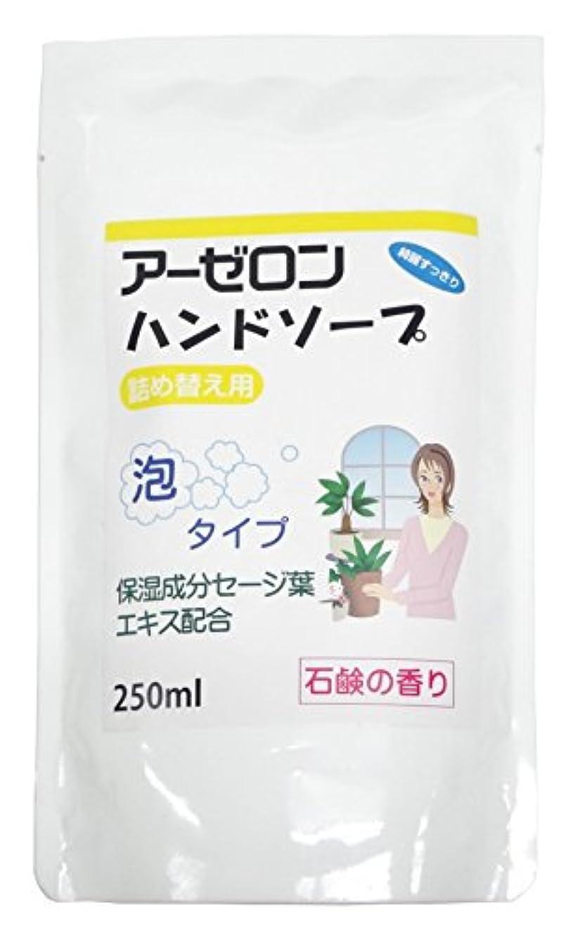 引き渡す平和反対にアーゼロンハンドソープ 石鹸の香り(詰め替え用) 250ml