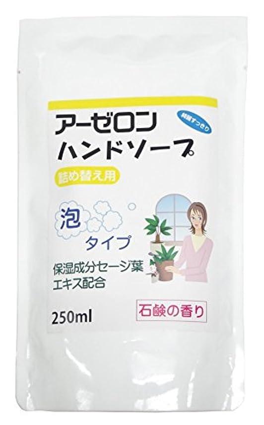 容疑者サービス自慢アーゼロンハンドソープ 石鹸の香り(詰め替え用) 250ml