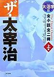 ザ・太宰治(上)