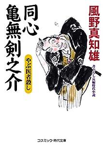 同心 亀無剣之介 やぶ医者殺し (コスミック時代文庫)