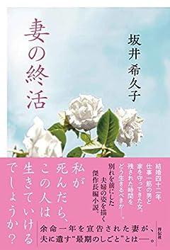 亭主関白な夫の成長物語〜坂井希久子『妻の終活』