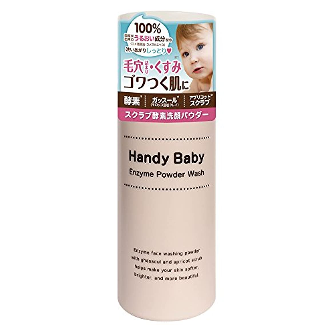 ハンディベイビー スクラブ酵素洗顔パウダー (50g)