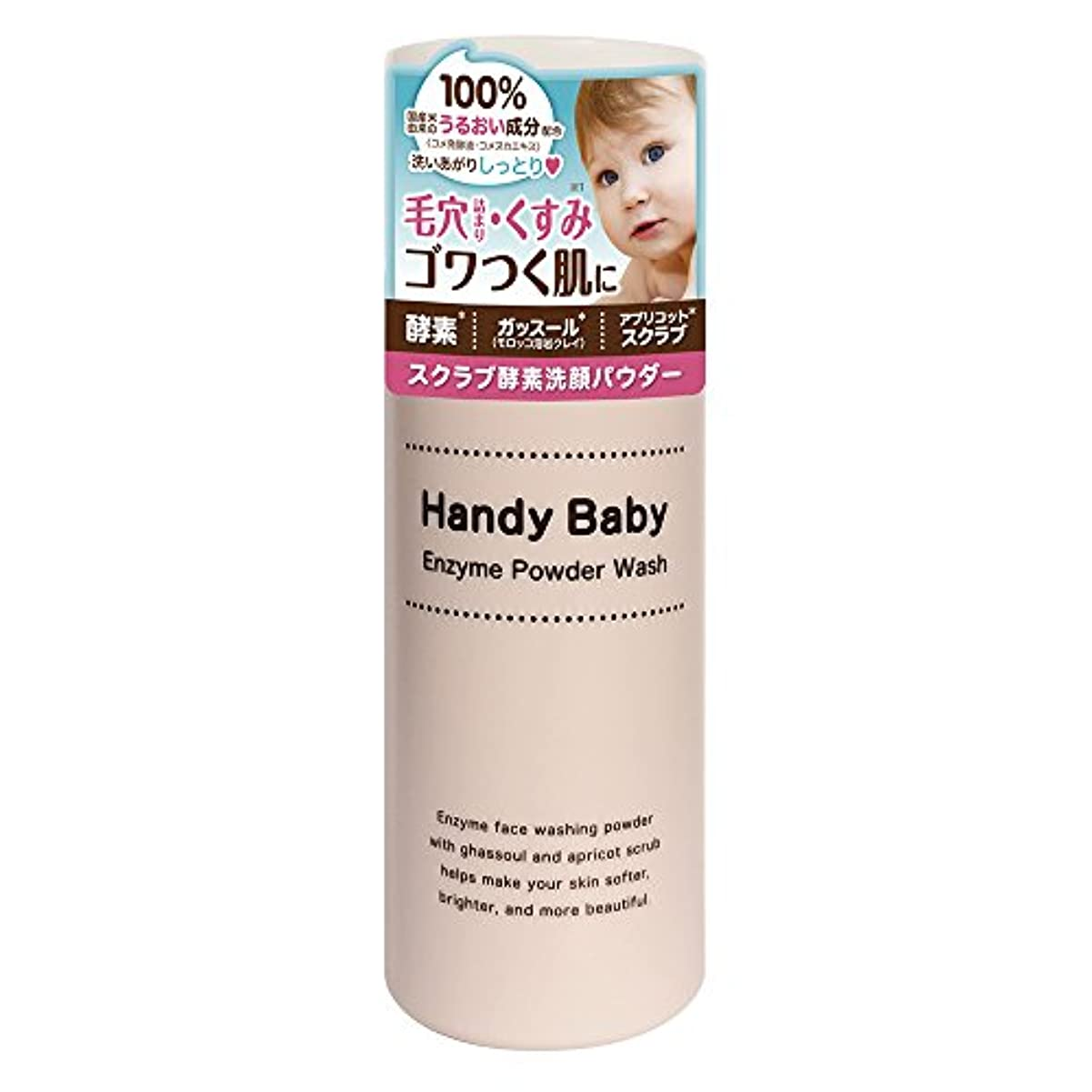 援助する乳剤汚染ハンディベイビー スクラブ酵素洗顔パウダー (50g)