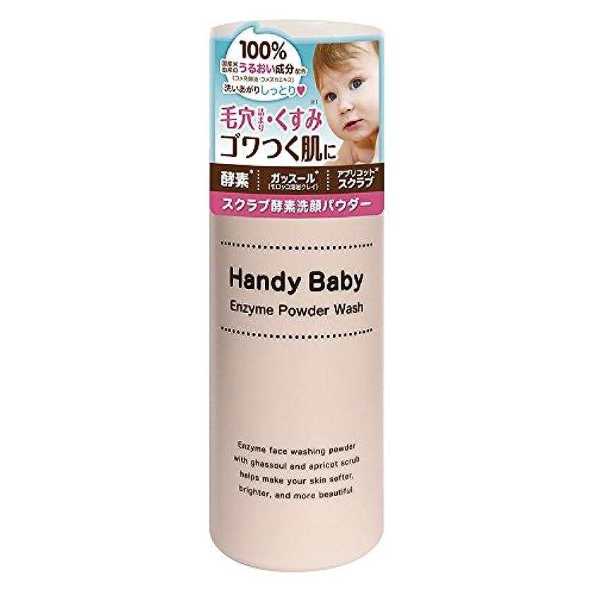 こしょう言語学かなりハンディベイビー スクラブ酵素洗顔パウダー (50g)