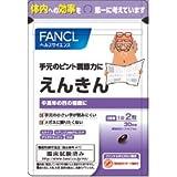 FANCL ファンケル えんきん 90日分 (60粒×3個) 機能性表示食品
