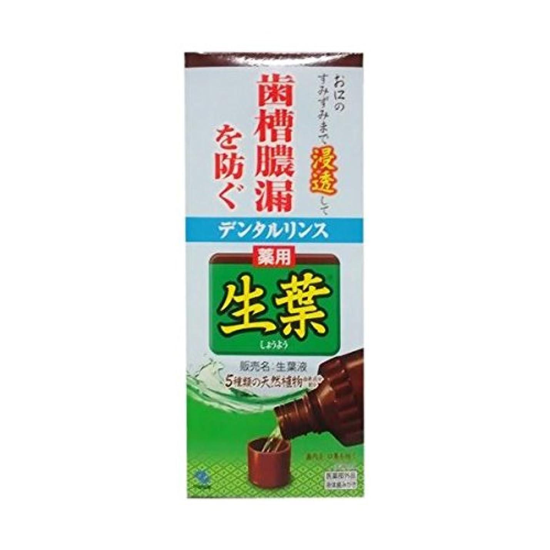 転用リンス知る【お徳用 3 セット】 薬用 生葉液 330ml×3セット
