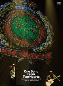 """KOBUKURO LIVE TOUR 2013 """"One Song From Two Hearts"""" FINAL at 京セラドーム大阪(DVD)の詳細を見る"""