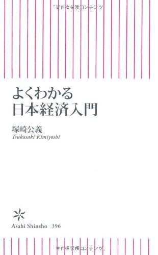 よくわかる日本経済入門 (朝日新書)の詳細を見る