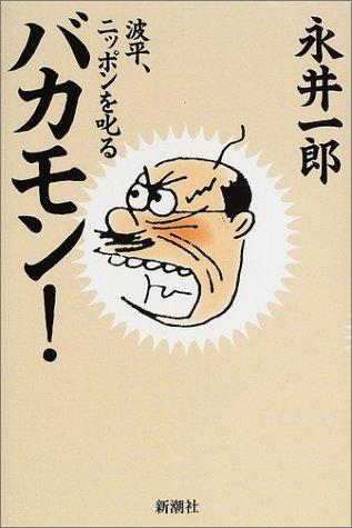 バカモン!波平、ニッポンを叱るの詳細を見る
