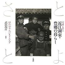 写真と語り 近江湖東・豊郷の暮らし―昭和10年代に生きた人々