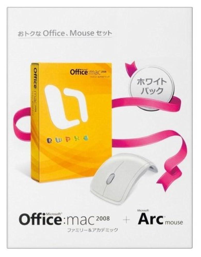 十ミニチュア怒り【旧商品】Office 2008 for Mac ファミリー&アカデミック ホワイトパック