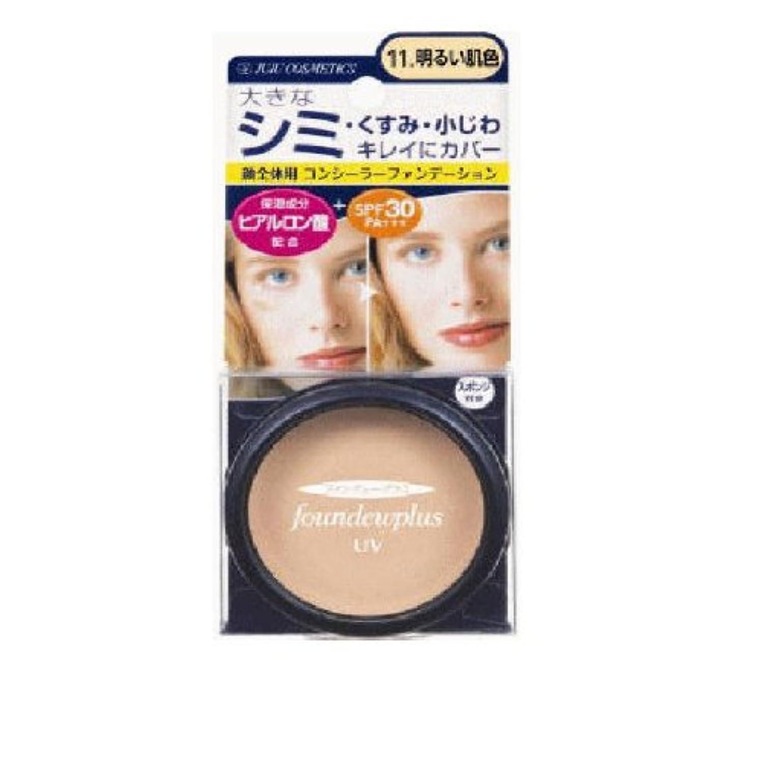 素子オレンジ売るファンデュープラスR UVコンシーラーファンデーション 11.明るい肌色