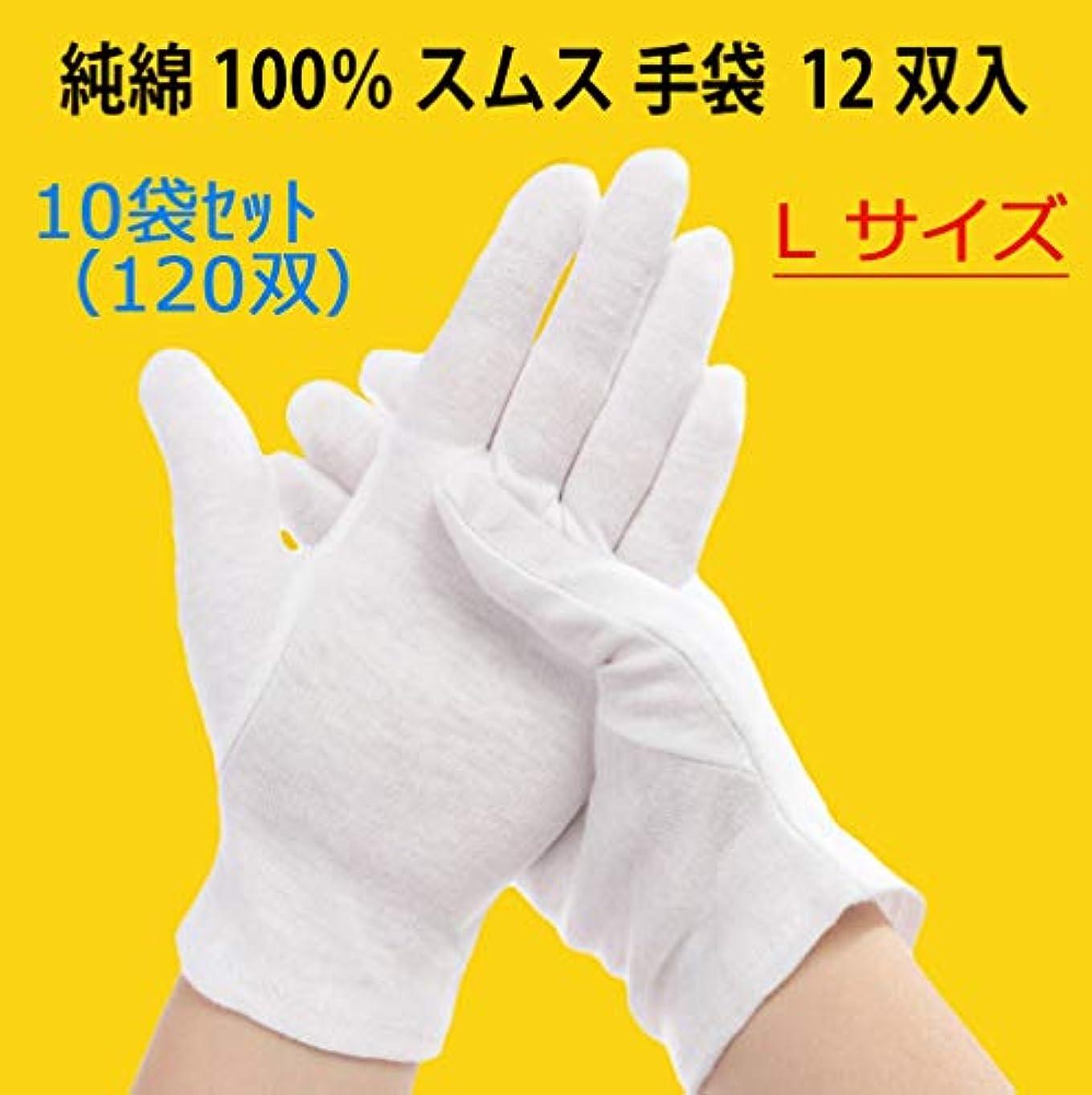 しがみつく泥棒弱い純綿 100% スムス 手袋 Lサイズ 12双×10袋セット