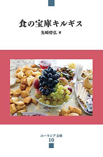 食の宝庫キルギス (ユーラシア文庫)