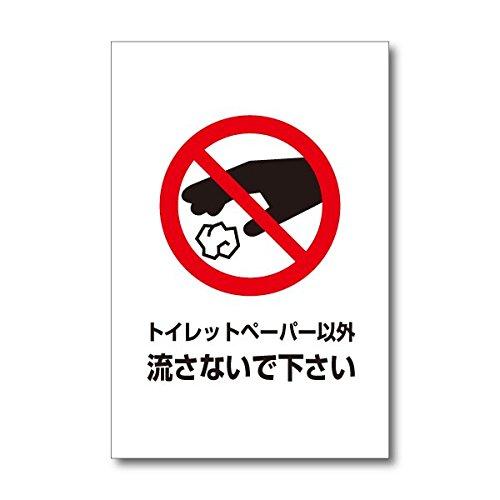 [해외]화장지 이외 버리지 스티커 화장실의주의 표지판 20 × 30cm WS-W003/Do not flush toilet paper Sticker toilet warning sign 20 x 30 cm WS - W 003
