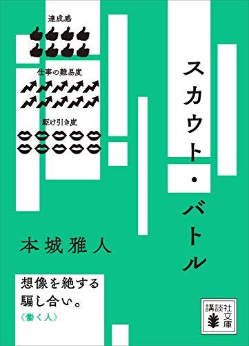スカウト・バトル (講談社文庫)