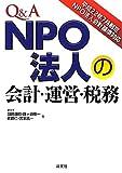 Q&A NPO法人の会計・運営・税務―平成22年7月制定NPO法人会計基準対応