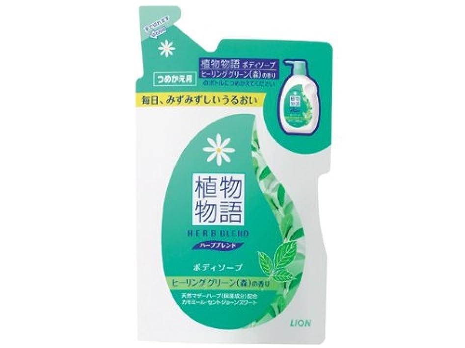 縞模様の強風丁寧植物物語 ハーブブレンド ボディソープ ヒーリンググリーン(森)の香り つめかえ用 420ml