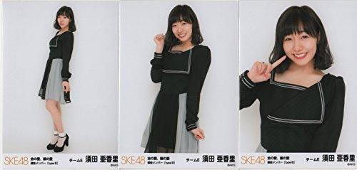 SKE48 金の愛、銀の愛 握手会 会場 限定 ランダム生写真 選抜メンバー 第2弾 3種コンプ 須田 亜香里
