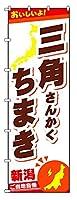 のぼりらんど 防炎のぼり旗 三角ちまき H2700mm×W900mm ※受注生産品