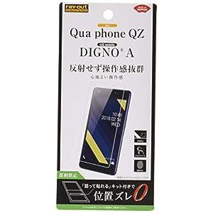 レイ・アウト au Qua phone QZ ...の関連商品3