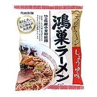 高橋製麺 鴻巣ラーメン しょうゆ味 ×6セット