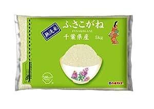 【Amazon.co.jp限定】 【精米】 千葉県産 無洗米 ふさこがね 5kg 令和元年産