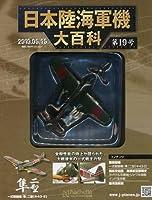 日本陸海軍機大百科 19号 2010年6/16 『隼』 二型 (日本陸海軍機大百科 全国版)