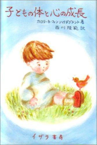 子どもの体と心の成長の詳細を見る