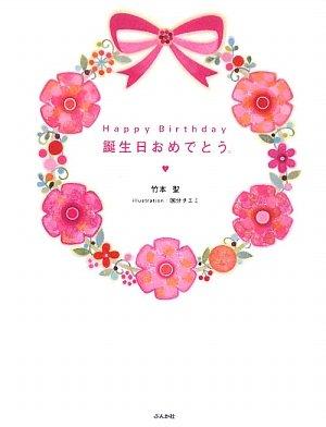 Happy Birthday 誕生日おめでとう。