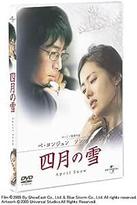 四月の雪 (通常版) [DVD]