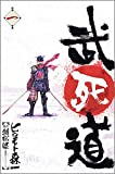 武死道 / ヒロモト 森一 のシリーズ情報を見る