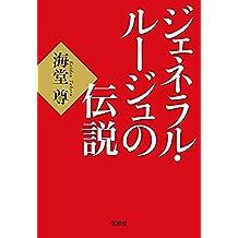 ジェネラル・ルージュの伝説【電子特典付き】 (宝島社文庫)