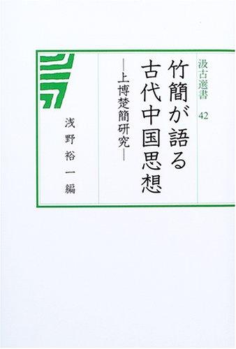 竹簡が語る古代中国思想―上博楚簡研究 (汲古選書 (42))の詳細を見る