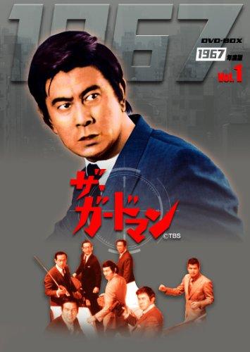ザ・ガードマン1967年度 DVD-BOX 前編